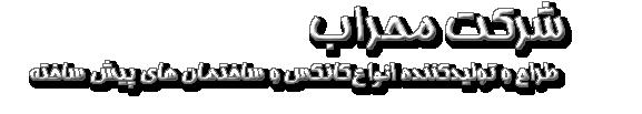 لوگو محراب